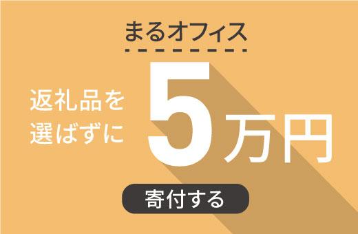 maruoffice-5kihu