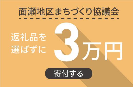 返礼品を選ばずに【面瀬地区まちづくり協議会】に3万円寄付する