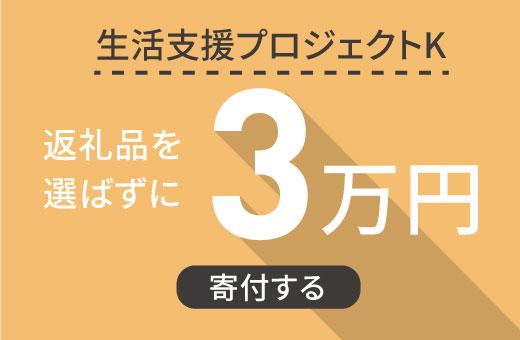 返礼品を選ばずに【生活支援プロジェクトK】に3万円寄付する