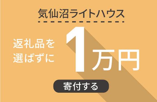 返礼品を選ばずに【気仙沼ライトハウス】に1万円寄付する