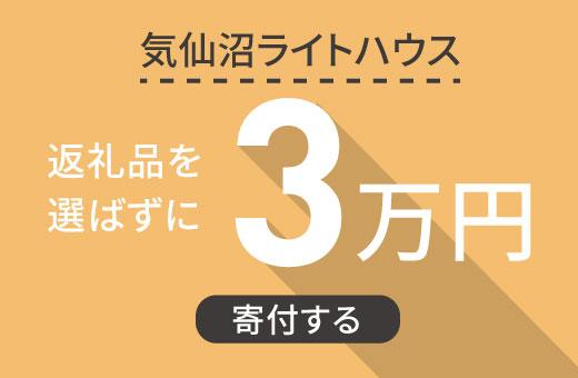 返礼品を選ばずに【気仙沼ライトハウス】に3万円寄付する