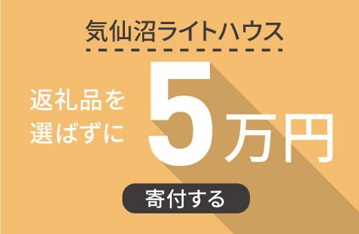返礼品を選ばずに【気仙沼ライトハウス】に5万円寄付する