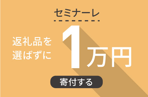 返礼品を選ばずに【セミナーレ】に1万円寄付する