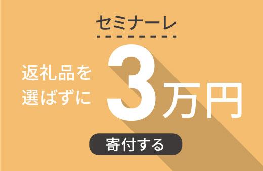 返礼品を選ばずに【セミナーレ】に3万円寄付する