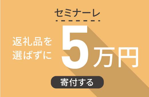返礼品を選ばずに【セミナーレ】に5万円寄付する