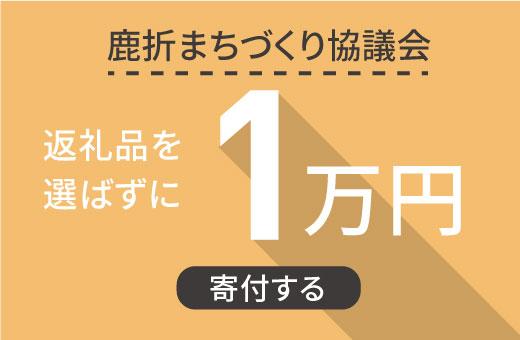 shishiori-1kihu