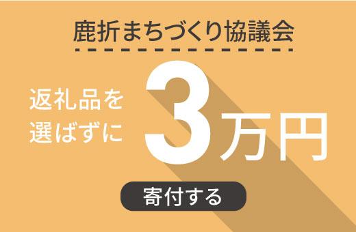 返礼品を選ばずに【鹿折まちづくり協議会】に3万円寄付する