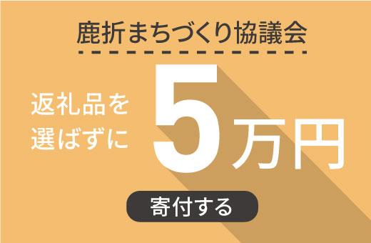 返礼品を選ばずに【鹿折まちづくり協議会】に5万円寄付する