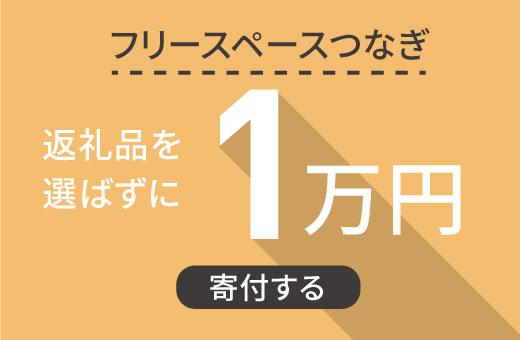 返礼品を選ばずに【フリースペースつなぎ】に1万円寄付する