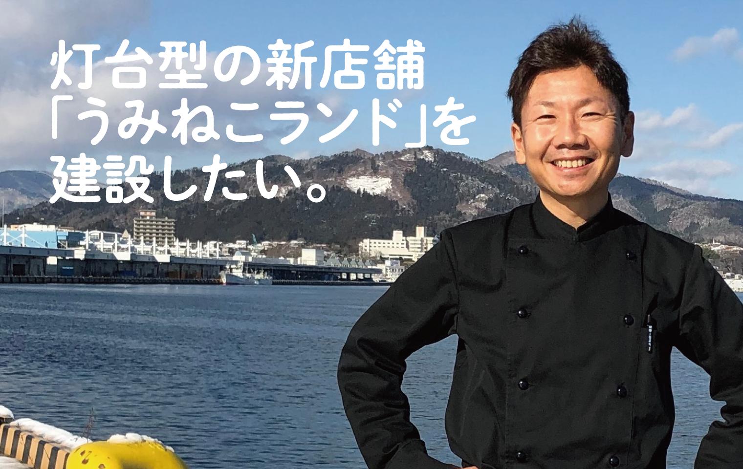 【コヤマ菓子店】笑顔になれるようなお菓子と、笑っちゃうような世界観を届ける「灯台型の新店舗うみねこランド」を建設したい。