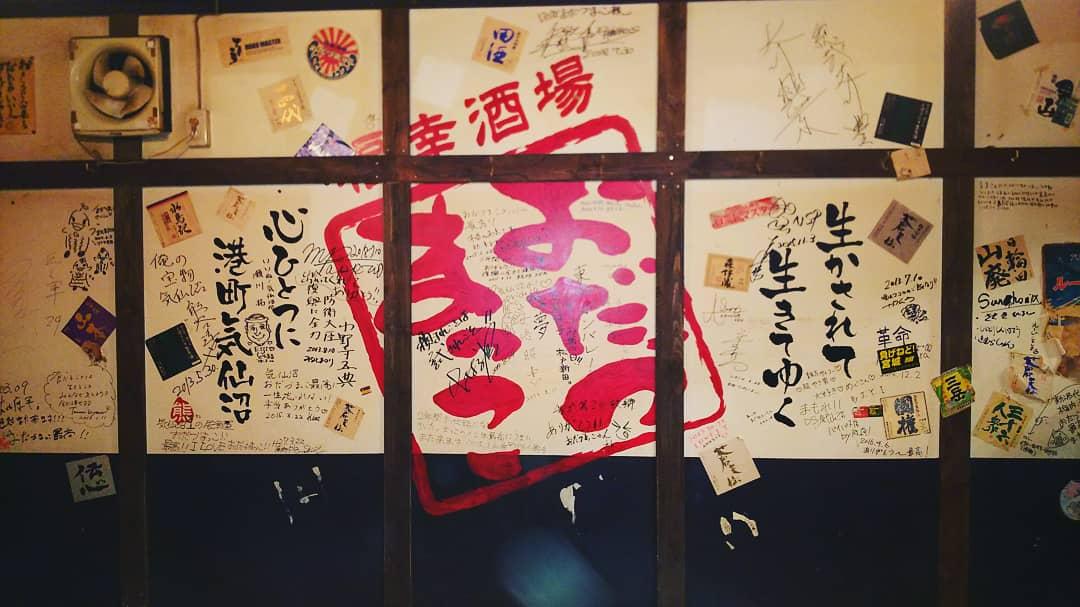 【福幸酒場おだづまっこ】お食事券(六千円相当)と感謝のお手紙