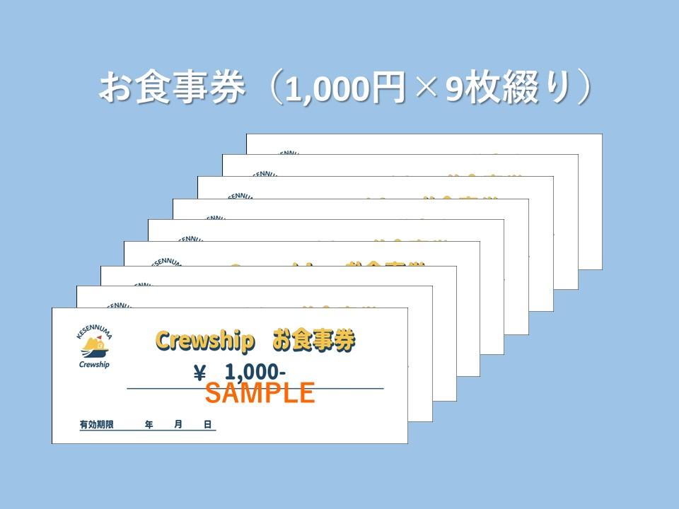 【ラーメン炎】九千円相当お食事券